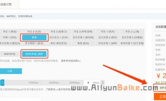 阿里云弹性公网IP国际线路香港85折优惠进行中