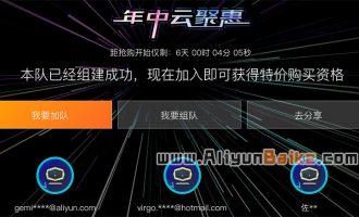 阿里云加队入团享5折优惠 买服务器先加入队伍!