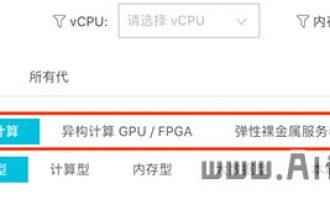 阿里云服务器ECS实例架构如何选择?x86/GPU/裸金属