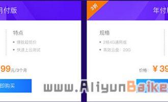 阿里云数据库HBase单节点特惠99元/3个月