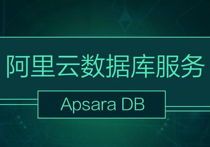 阿里云数据库服务ApsaraDB