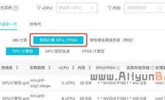 阿里云GPU云服务器训练神经网络服务器训练深度学习模型