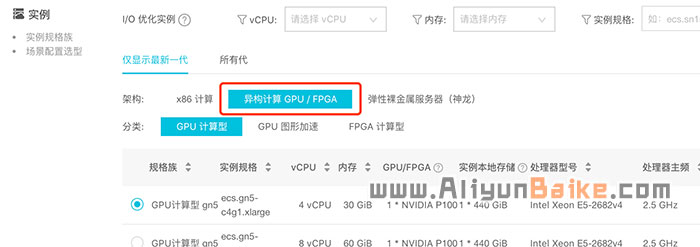 购买阿里云GPU云服务器