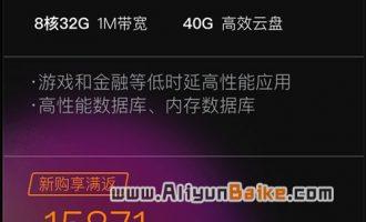 阿里云弹性裸金属服务器ebmhfg5优惠价15871.08元/年