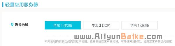 轻量应用服务器支持杭州、北京、深圳地域节点
