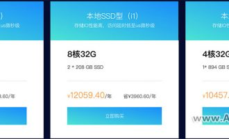 阿里云本地SSD服务器性能详解和本地SSD服务器优惠