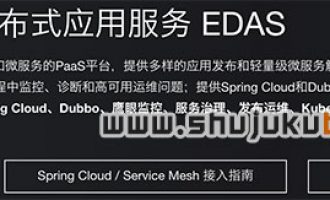 阿里云EDAS企业级分布式应用服务详解