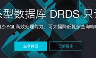 阿里云分布式关系型数据库DRDS只读实例发布