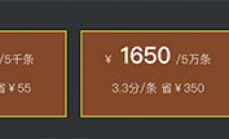 阿里云短信优惠价7.1折优惠价格低至0.032元/条