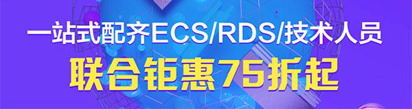 阿里云ECS+RDS+技术人员优惠活动