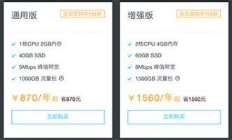 阿里云流量型轻量应用服务器规格及优惠价格