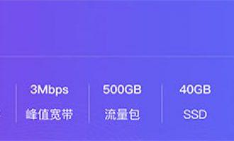阿里云轻量应用服务器流量型优惠价570元/年 宽带峰值3M