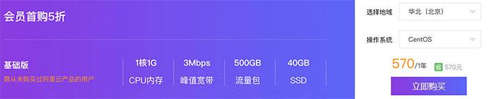 阿里云轻量应用服务器流量型优惠价570元/年