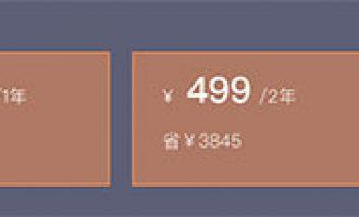 阿里云拼团2核4G服务器优惠269元1年/499元2年/699元3年