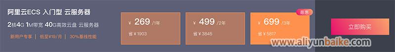 2核4G服务器优惠269元1年/499元2年/699元3年