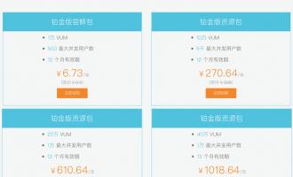 性能测试PTS铂金版资源包限时6.8折优惠低至¥6.73即可开启压测