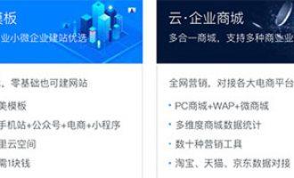 阿里云自营建站优惠官网定制+网站模板+电商网站+微分销商城