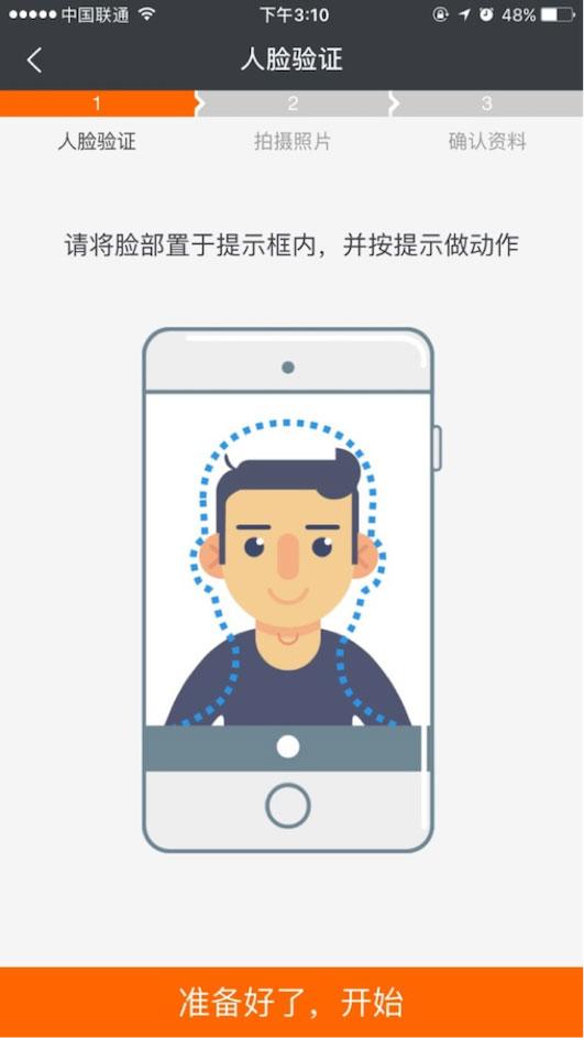 阿里云APP刷脸实名认证