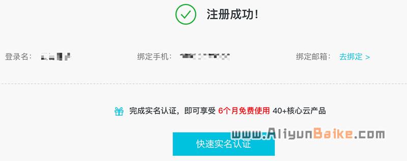 阿里云新用户完成实名认证享受6个月免费使用优惠