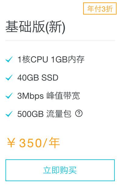 阿里云轻量应用服务器350元一年
