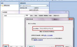 阿里云企业邮箱在Foxmail上POP3/IMAP协议设置方法