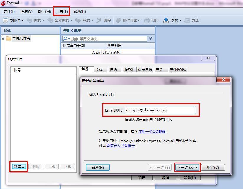 阿里云企业邮箱Foxmail设置