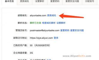 阿里云企业邮箱更改域名方法教程