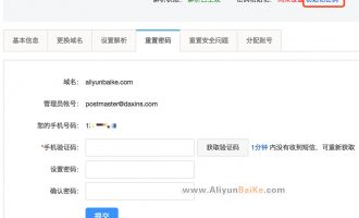 阿里云企业邮箱设置图文教程