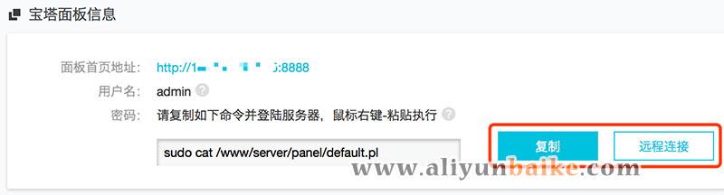轻量应用服务器获取登录密码