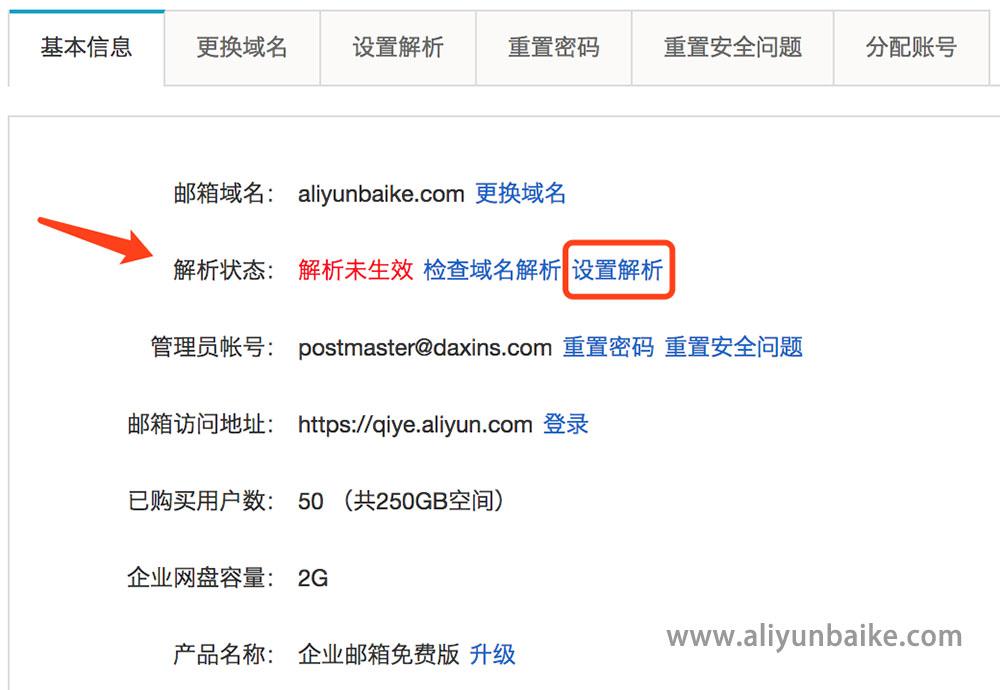 企业邮箱设置域名解析