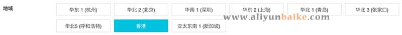 阿里云轻量应用服务器香港/新加坡节点