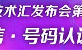 阿里云通信号码认证服务发布