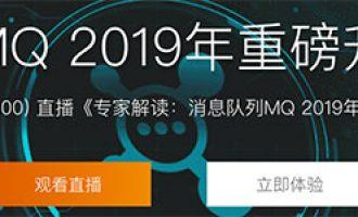 2019年阿里云消息队列MQ重磅升级发布会