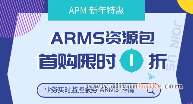 阿里云ARMS资源包优惠