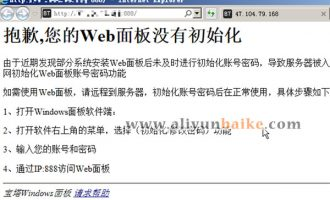 "BT宝塔""抱歉,您的Web面板没有初始化""的解决方法"