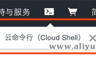 阿里云云命令工具Cloud Shell详解