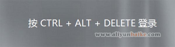 按CTRL+ALT+DELETE登录