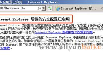 """服务器""""IE增强的安全配置已启用""""的解决方法"""