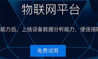 物联网平台数据分析能力上线可申请免费试用