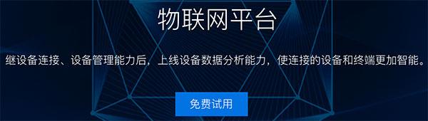 物联网平台数据分析能力上线