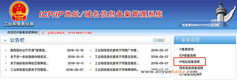 IP地址报备流程