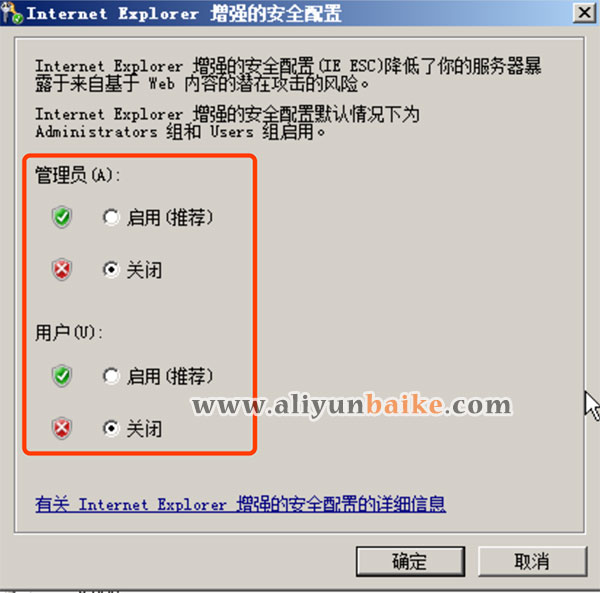 Internet Explorer 增强的安全配置