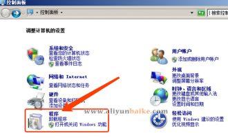 Windows系统环境搭建安装Web服务器(IIS)图文教程