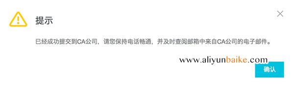 阿里云免费SSL证书等待审核