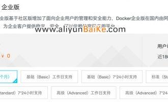 阿里云Docker企业版免费获取及安装教程