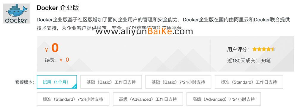 阿里云免费购买Docker企业版试用授权