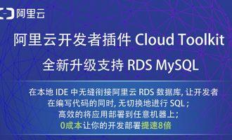 开发者插件Cloud Toolkit升级支持RDS MySQL