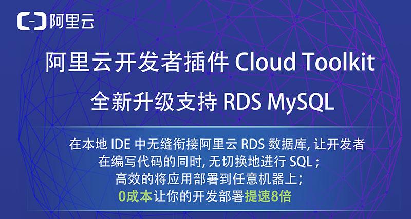Cloud Toolkit支持RDS MySQL