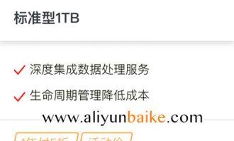 阿里云OSS存储包1TB标准型优惠666元/年