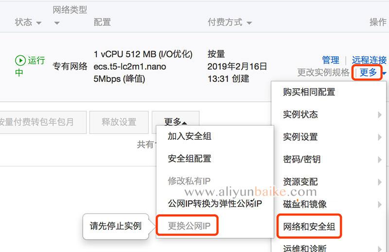 ECS云服务器更换公网IP